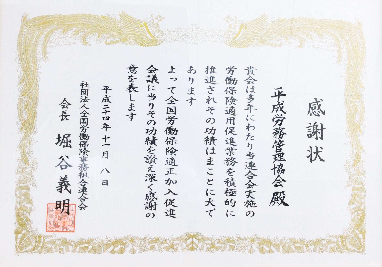 岩井労務管理組合へ贈られた感謝状