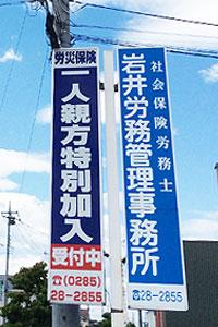 岩井労務管理事務所看板