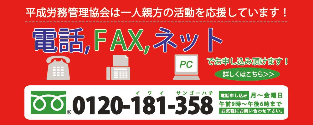 一人親方特別加入労災保険は、電話、ファックス、ネットでのお申し込みが可能です
